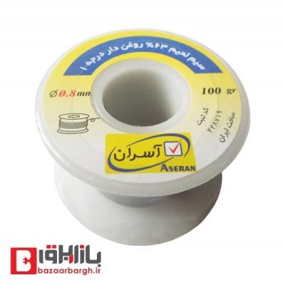 سیم لحیم آساران