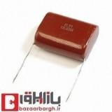 خازن پلی استر 1.5 میکروفاراد 200 ولت