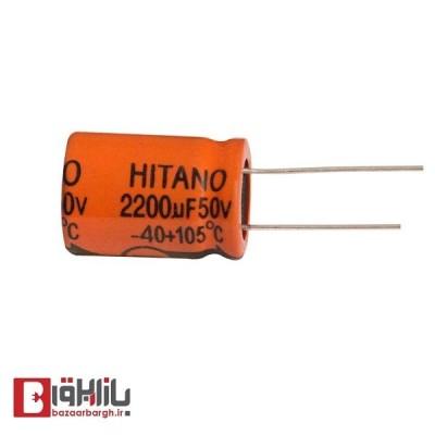 خازن الکترولیتی 2200 میکروفاراد 50 ولت Hitano