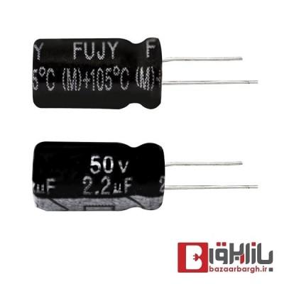 خازن الکترولیتی 2.2 میکروفاراد 50 ولت FUJY